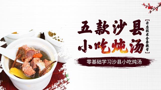 沙县小吃一般去哪里学习比较好