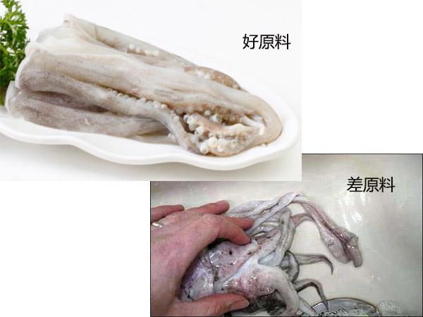 鱿鱼原料对比图