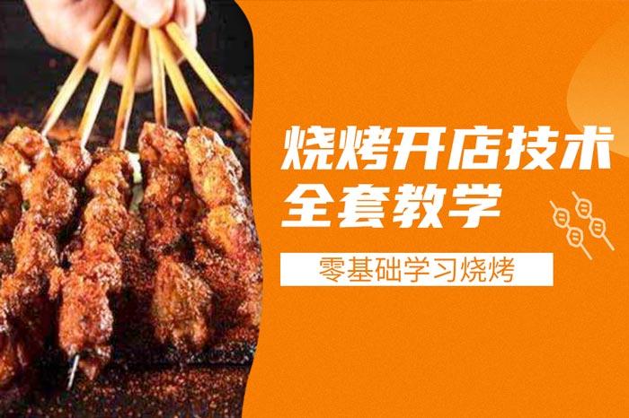 广州烧烤培训中心有哪些?求个值得报名的!