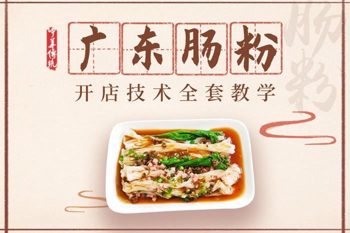 广州肠粉培训一般要学多久?3天能学会嘛?