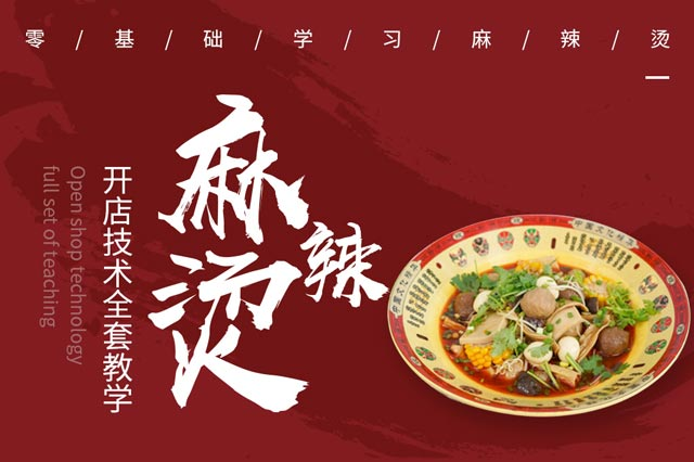 广州哪个地方有培训做麻辣烫的?求推荐!