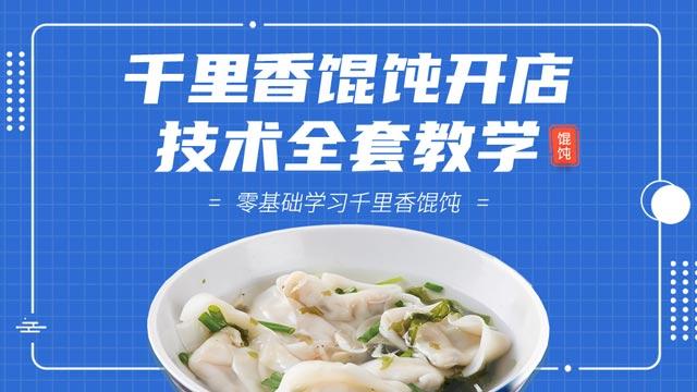 广州千里香馄饨培训学校排行榜