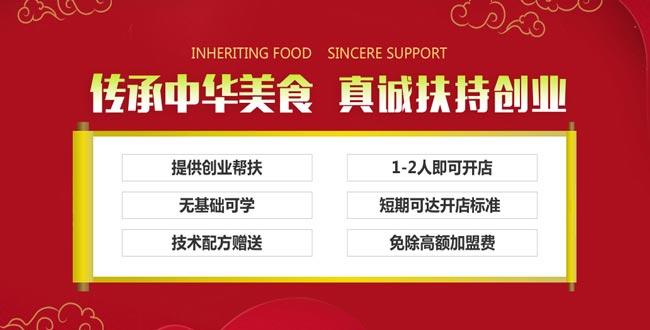 广州沙县小吃培训速成班有哪些?求推荐个靠谱的!